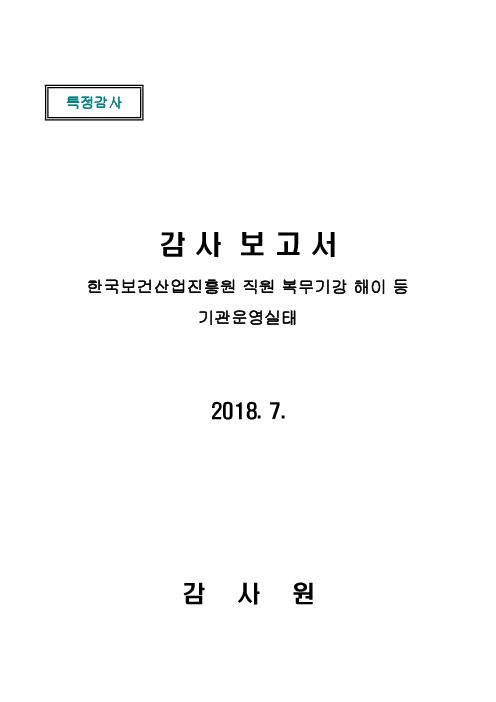 감사 보고서 : 한국보건산업진흥원 직원 복무기강 해이 등 기관운영실태