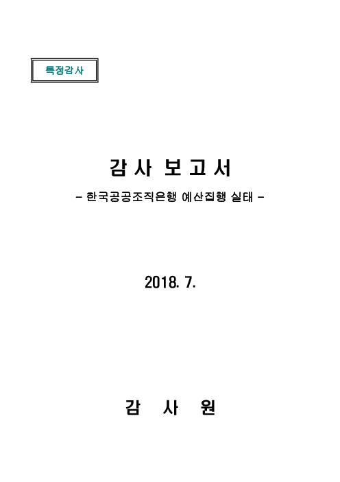 감사 보고서 : 한국공공조직은행 예산집행 실태
