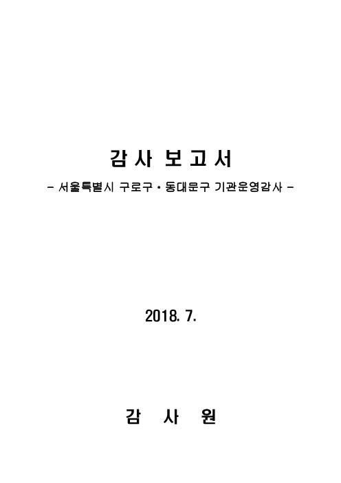 감사 보고서 : 서울특별시 구로구·동대문구 기관운영감사