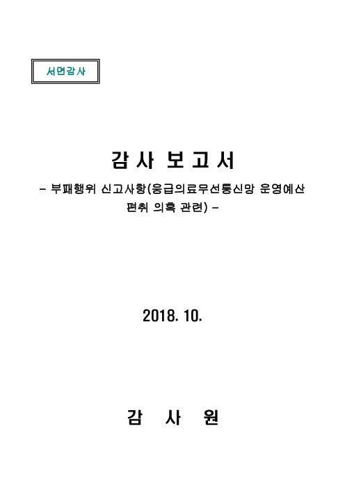 감사 보고서 : 부패행위 신고사항(응급의료무선통신망 운영예산 편취 의혹 관련)