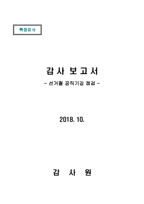 감사 보고서 : 선거철 공직기강 점검