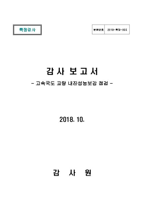 감사 보고서 : 고속국도 교량 내진성능보강 점검
