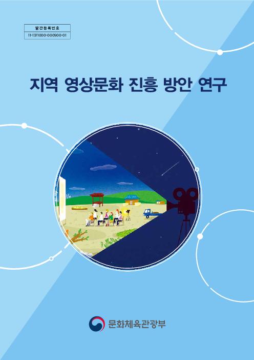 지역 영상문화 진흥 방안 연구
