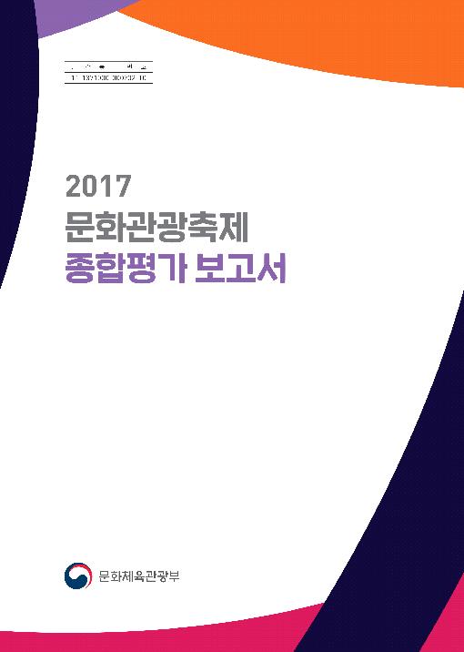 2017 문화관광축제 종합평가 보고서