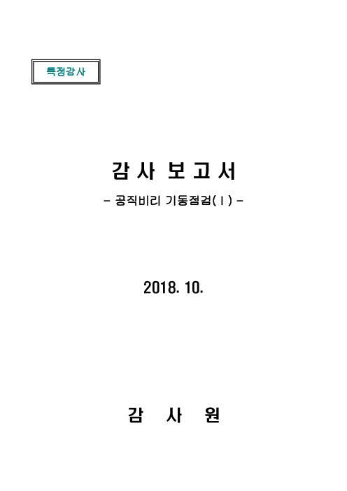 감사 보고서 : 공직비리 기동점검(Ⅰ)