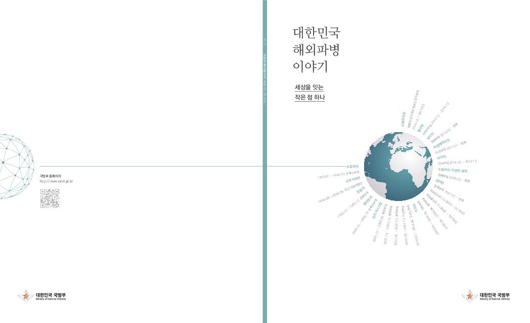 대한민국 해외파병 이야기: 세상을 잇는 작은 점 하나