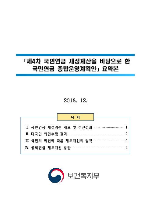 「제4차 국민연금 재정계산을 바탕으로 한 국민연금 종합운영계획안」요약본