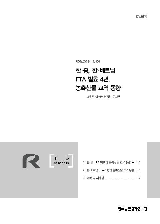 한·중, 한·베트남 FTA 발효 4년, 농축산물 교역 동향