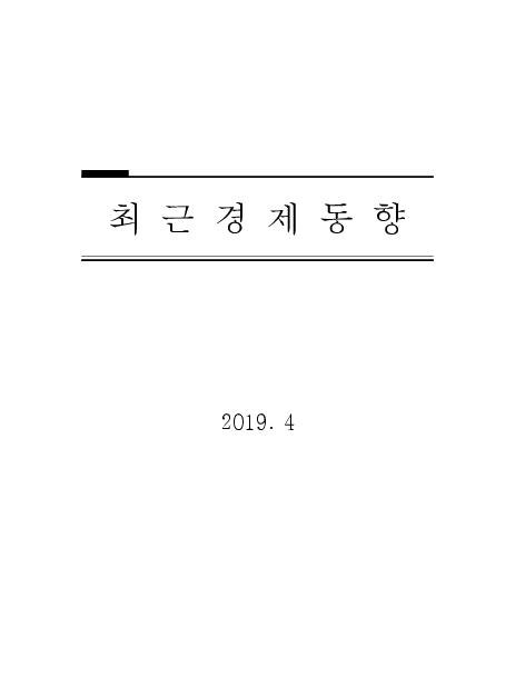 최근경제동향 (2019년 4월호)