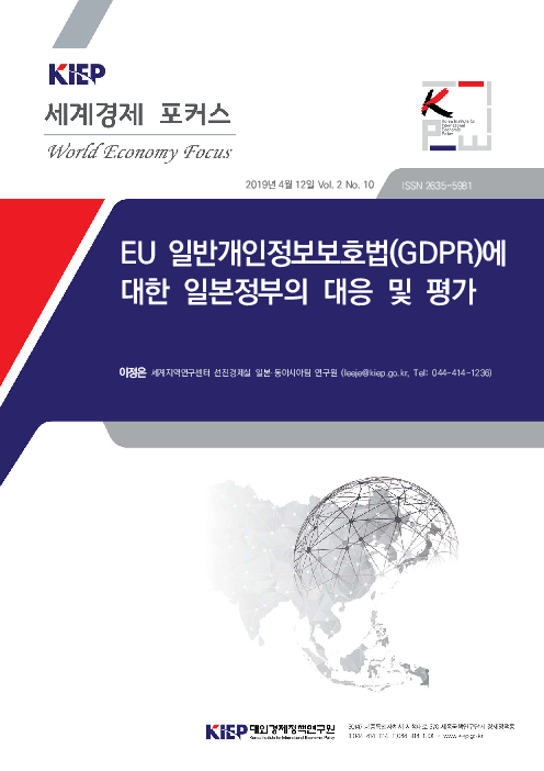 EU 일반개인정보보호법(GDPR)에 대한 일본정부의 대응 및 평가