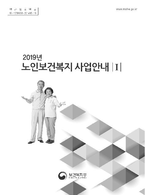 2019년 노인보건복지 사업안내(Ⅰ)