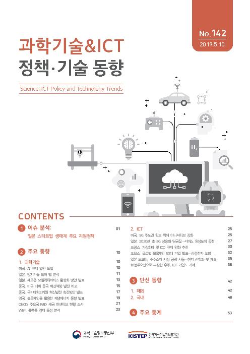 과학기술 & ICT 정책·기술 동향 (Science, ICT Policy and Technology Trends),  제142호