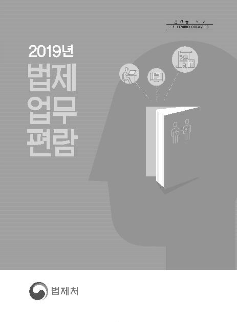 2019년 법제업무편람