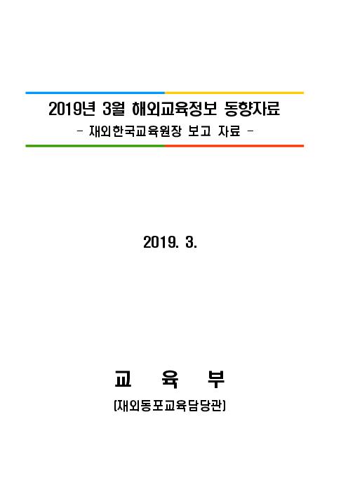 2019년 3월 해외교육정보 동향자료 : 재외한국교육원장 보고 자료