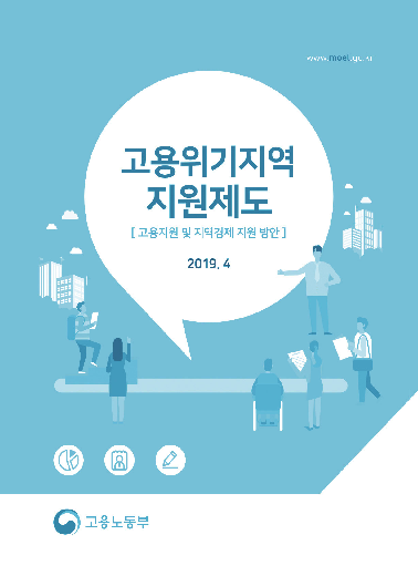 고용위기지역 지원제도 : 고용지원 및 지역경제 지원 방안