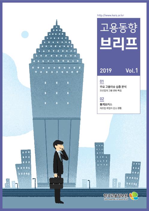 고용동향브리프 2019, Vol.1