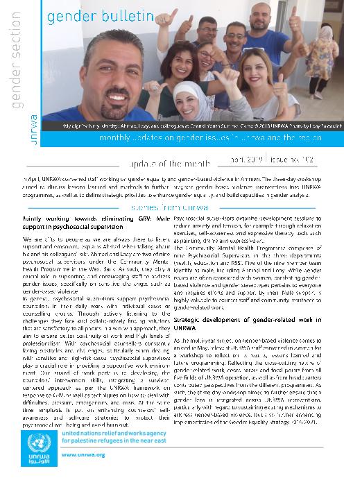 젠더 게시판 102 (Gender Bulletin 102)