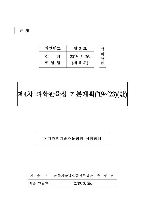 제4차 과학관육성 기본계획('19~'23)(안)