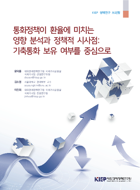 통화정책이 환율에 미치는 영향 분석과 정책적 시사점 : 기축통화 보유 여부를 중심으로
