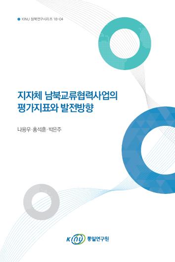 지자체 남북교류협력사업의 평가지표와 발전방향