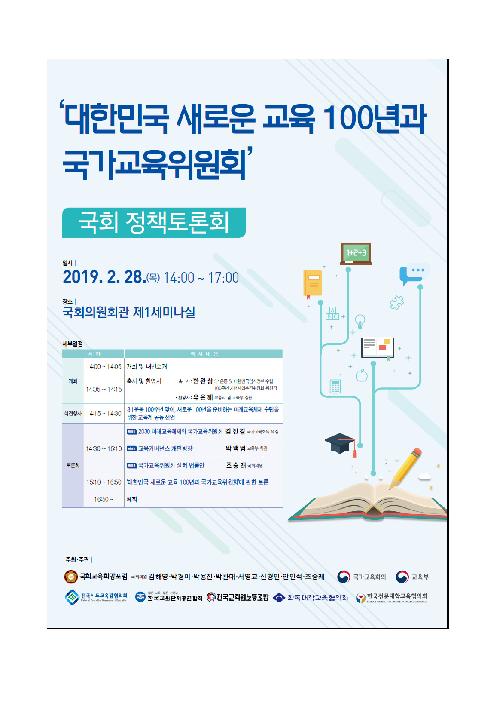대한민국 새로운 교육 100년과 국가교육위원회: 국회 정책토론회