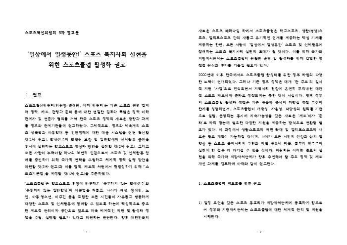 '일상에서 일생동안!' 스포츠 복지사회 실현을 위한 스포츠클럽 활성화 권고: 스포츠혁신위원회 5차 권고문