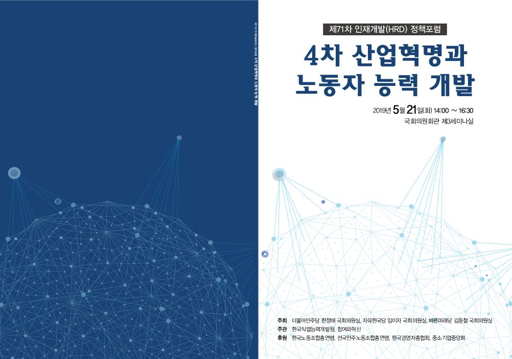 4차 산업혁명과 노동자 능력 개발 : 제71차 인재개발(HRD) 정책포럼