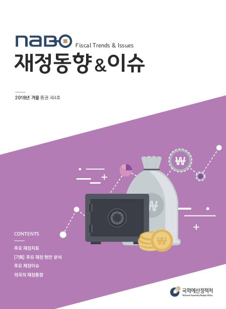 NABO 재정동향 & 이슈, 2018년 겨울(통권 제4호)