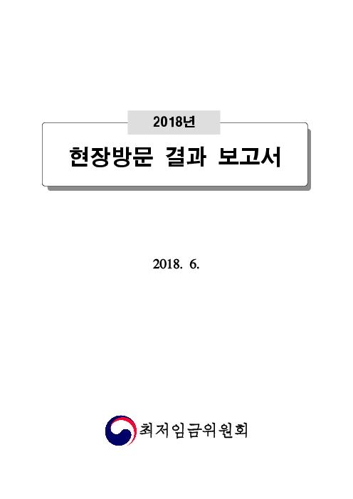 2018년 현장방문 결과 보고서