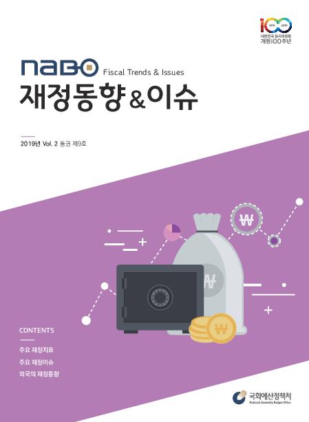 NABO 재정동향 & 이슈, 2019년 Vol. 2(통권 제9호)