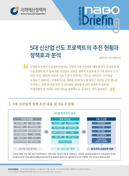 5대 신산업 선도 프로젝트의 추진 현황과 정책효과 분석