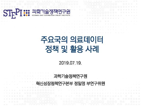 주요국의 의료데이터 정책 및 활용사례