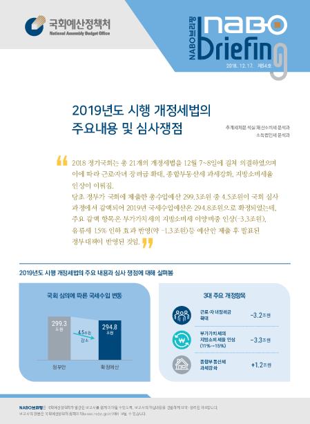2019년도 시행 개정세법의 주요 내용 및 심사 쟁점