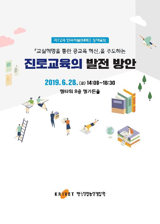 「교실혁명을 통한 공교육 혁신」을 주도하는 진로교육의 발전 방안 : 제72차 인재개발(HRD) 정책포럼