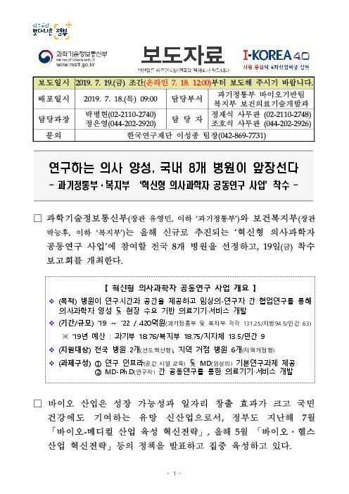(보도자료) 연구하는 의사 양성, 국내 8개 병원이 앞장선다
