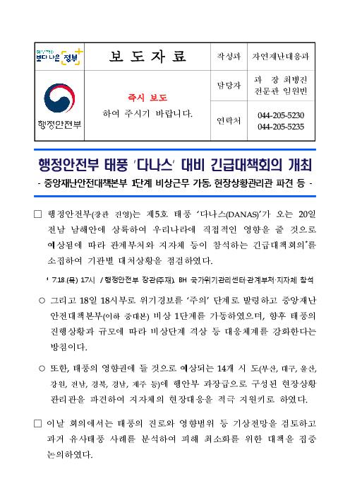 (보도자료) 행정안전부 태풍 '다나스' 대비 긴급대책회의 개최