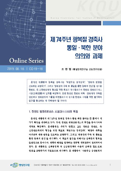 제74주년 광복절 경축사 통일·북한 분야 의의와 과제