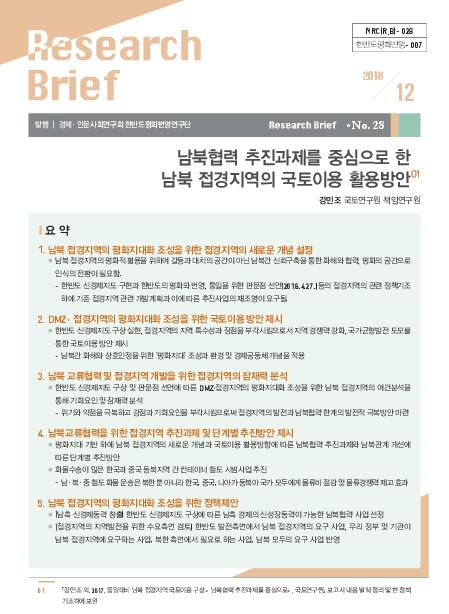 남북협력 추진과제를 중심으로 한 남북 접경지역의 국토이용 활용방안