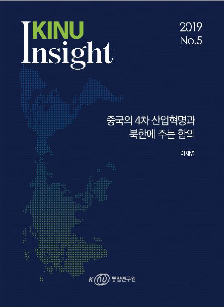 중국의 4차 산업혁명과 북한에 주는 함의