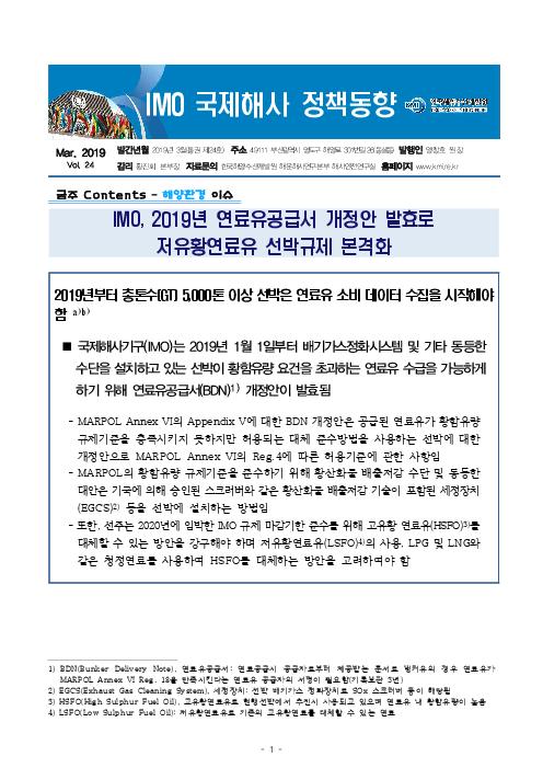 IMO, 2019년 연료유공급서 개정안 발효로 저유황연료유 선박규제 본격화