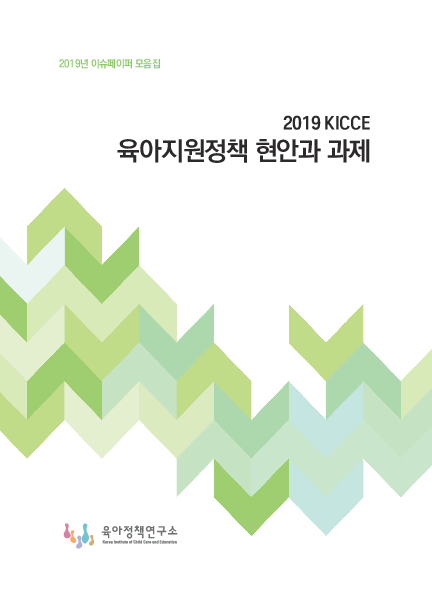 2019 KICCE 육아지원정책 현안과 과제 : 2019년 이슈페이퍼 모음집