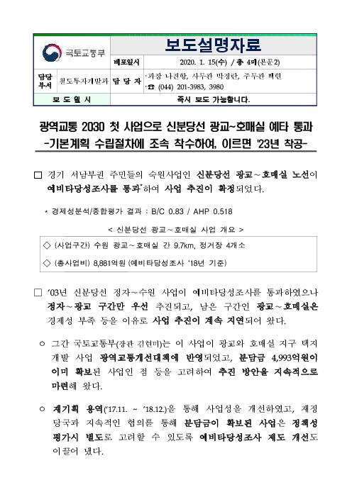 (보도설명자료) 광역교통 2030 첫 사업으로 신분당선 광교~호매실 예타 통과