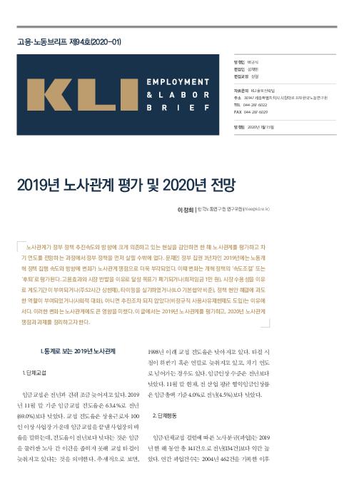 2019년 노사관계 평가 및 2020년 전망