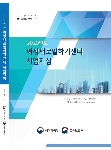 2020년도 여성새로일하기센터 사업지침