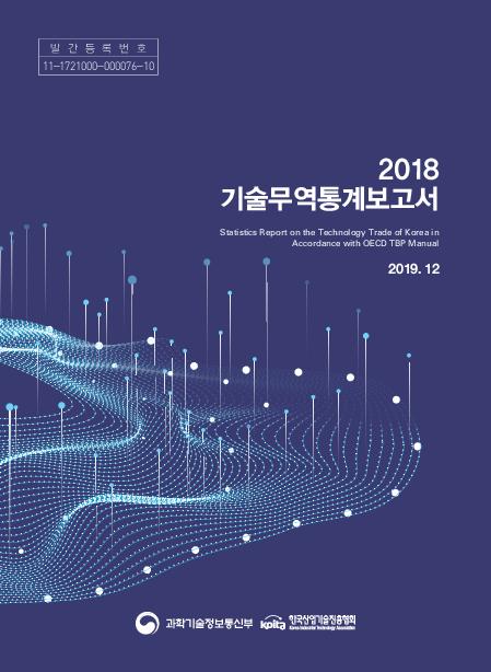 2018 기술무역통계보고서