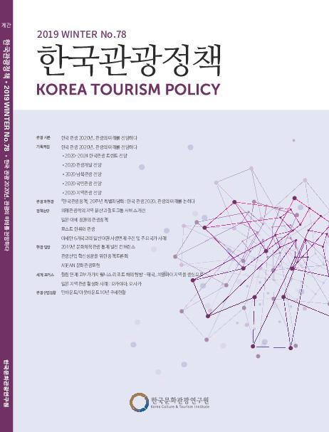 한국관광정책(Korea Tourism Policy) 2019 겨울호 (통권 78호)