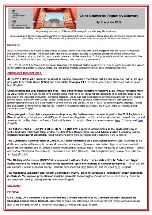 2019년 4-6월 중국 상업 규정 요약 (China Commercial Regulatory Summary: April – June 2019)