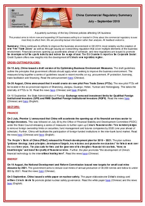 2019년 7-9월 중국 상업 규정 요약 (China Commercial Regulatory Summary: July – September 2019)