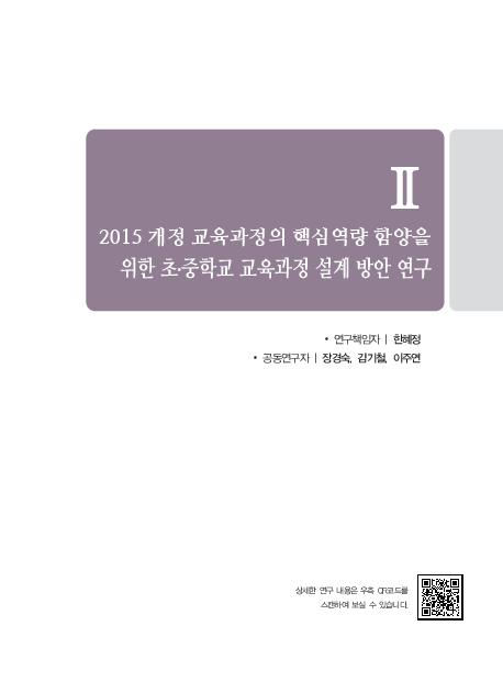 Ⅱ. 2015 개정 교육과정의 핵심역량 함양을 위한 초·중학교 교육과정 설계 방안 연구