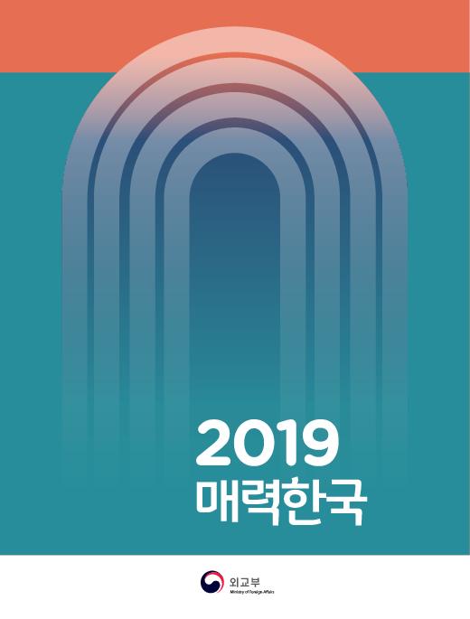 2019 매력한국